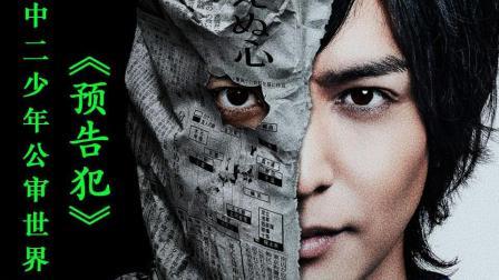 电影拯救世界: 日本男友网上直播违规内容被美女