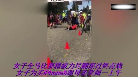 女子全马比赛精疲力尽翻滚过终点线 女子为买