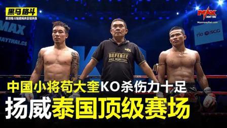 中国小将苟大奎KO杀伤力十足, 扬威泰国顶级赛场