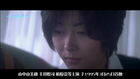 1995年上映 看那时候的清纯少女是如何恋爱的 豆