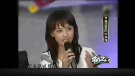 郑爽出道前期参加综艺节目, 那时候她还是开朗爱