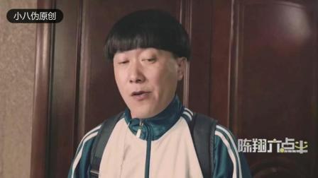 陈翔六点半: 正直教师不收红包, 良心学生金榜题
