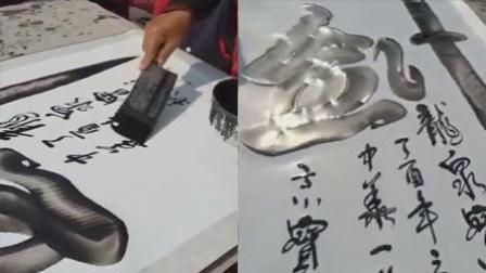 绝!高人用菜刀写书法