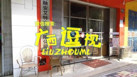 广西逗视柳州话搞笑视频之路边搭讪美女, 但美女