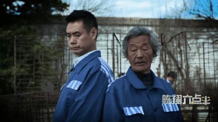 陈翔六点半: 父子俩多年未见, 原来两个都在监狱