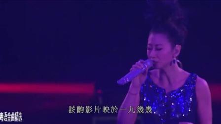 天后叶倩文《伤逝》现场版, 一首很经典的粤语歌, 一听到就爱上了—音乐
