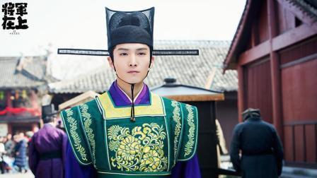 《将军在上》赵玉瑾当巡城御史, 在古代级别虽小, 权力很大