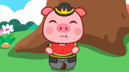 貓小帥故事豬八戒吃西瓜