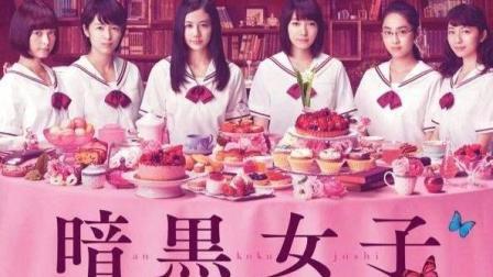 日本特色电影: 大学美女社团都是清纯女神, 实则