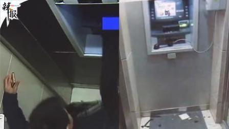 男子狂踹ATM机怪它不吐钱