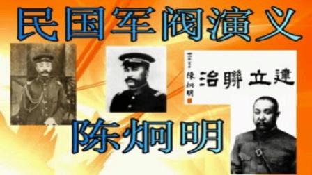 孙一评书民国军阀演义之陈炯明