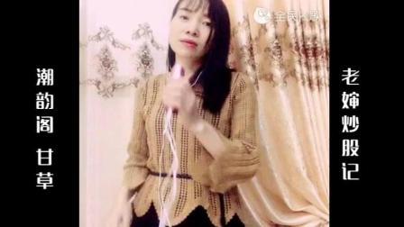 潮汕美女演唱最新潮语歌曲《老婶炒股记》 搞笑