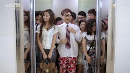 爆笑屌丝男士 大鹏搭电梯太霸道, 不仅脱掉裤子