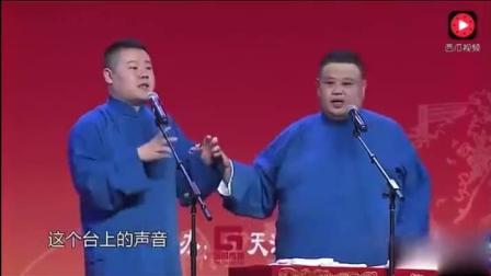 岳云鹏与孙越台上吵架, 真逗了  搞笑视频