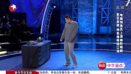 笑傲江湖: 杨金赐肢体表演实力演绎体育搞笑项目