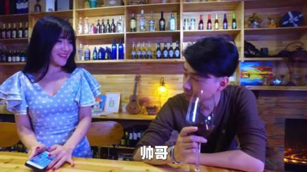 在酒吧美女主动要跟屌丝男结婚