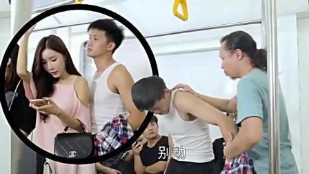 搞笑短片: 公共场所乱蹭美女, 不怕被打么