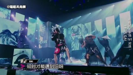 [中国有嘻哈]勒是雾都!GAI爷霸气夺冠之路!