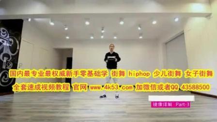hiphop基本舞步-hiphop 机械舞-学hiphop