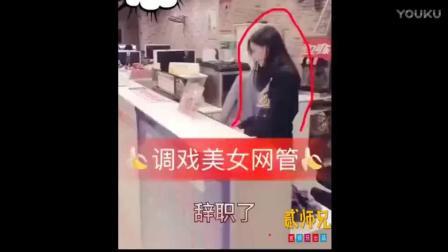 【搞笑自拍】四川小哥教你撩妹技能- 网吧搭讪美