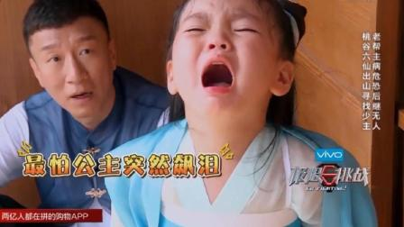 孙红雷吓哭萌娃阿拉蕾, 好好说话突然大哭起来