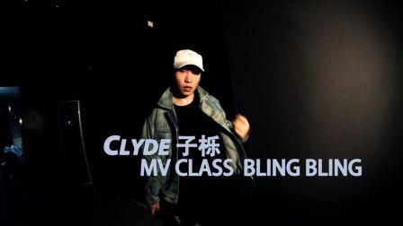 嘉禾舞社 草桥店 子栎老师 MV课程视频 Bling Bling