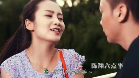 陈翔六点半 美女撒娇是这样的呀, 妈呀, 笑死我了