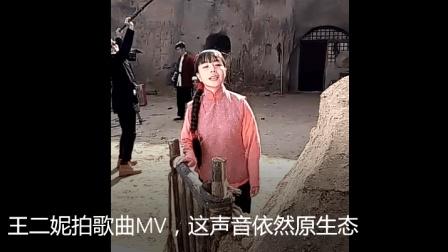 王二妮拍歌曲MV, 这声音依然原生态