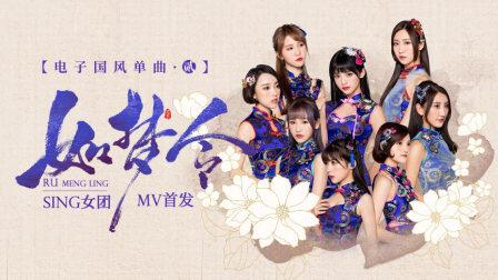 【SING女团】《如梦令》正式MV首发!