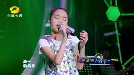 天籁童声《中国新声代》汤晶锦演唱《酒干倘卖