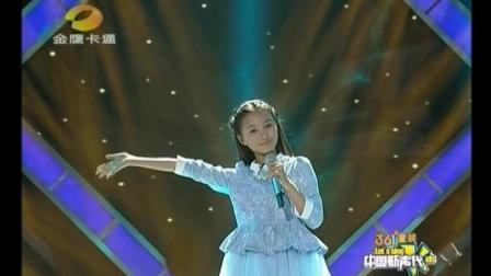 天籁童声《中国新声代》牛欣欣演唱《灯塔》现