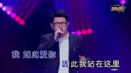 综艺节目《梦想的声音》许一鸣演唱《我如此爱