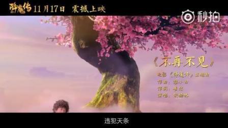 电影《降魔传》发布主题曲《不再不见》MV