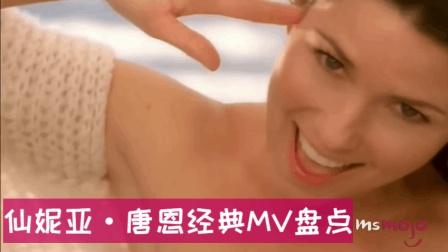 盘点仙妮亚·唐恩经典MV, 女王实力诠释什么