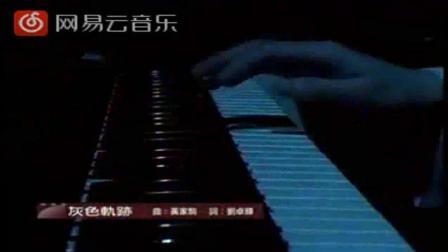 Beyond-灰色轨迹(1991-live)