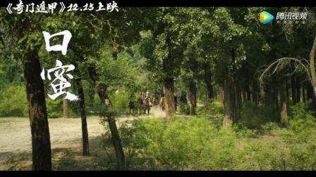《奇门遁甲》主题曲MV 奇侠男团献唱《谁是老大