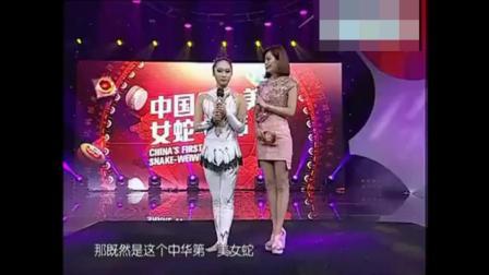 中国第一美女蛇! 看傻眼!