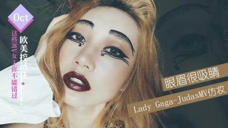 【摩卡视频】眼眉很吸睛 Lady Gaga-Judas MV仿妆