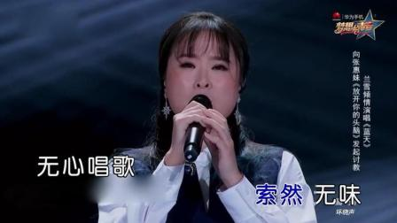 综艺节目《梦想的声音》歌手兰雪演唱《蓝天》