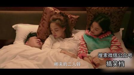 《搞笑档》出差囧事: 三个人共睡一张床, 还玩起