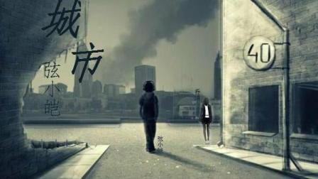 原创歌曲《城市MV》
