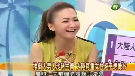台湾综艺节目: 大陆尊重女性超乎想象, 台湾女人