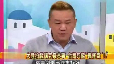 台湾综艺节目: 大陆拍戏讲究真本事, 台湾只能