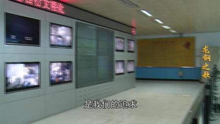 龙钢之歌(MV)