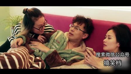 《搞笑档》老公被老婆娘家人揩油, 小姨子不高兴