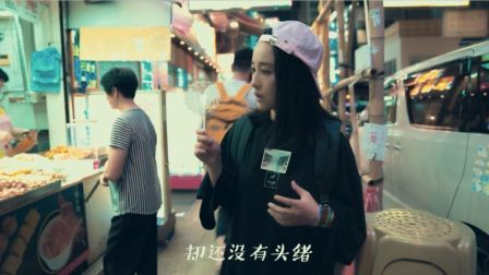 朱莉叶《放开》官方MV