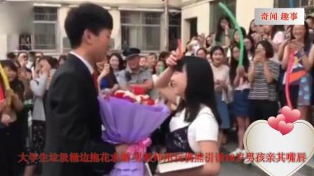 大学生垃圾桶边抱花求婚 男教师用玩偶熊引诱