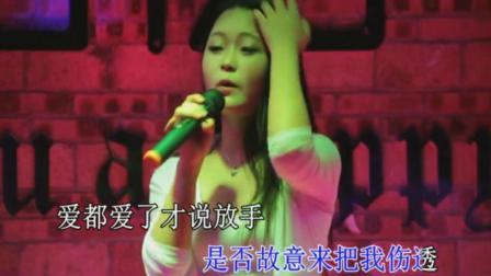 在酒吧迪厅听到的歌, 美女一曲《爱了才说放手》