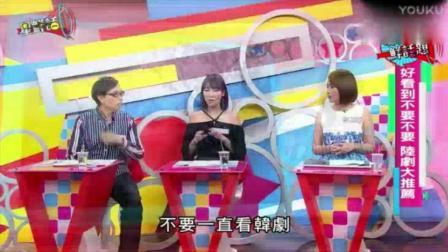 台湾综艺节目: 韩剧有什么好看的? 大陆剧超火的