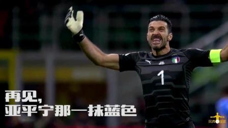 贝克MV: 别了! 布冯! 再见了! 意大利!